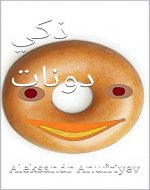 ‫ذكي دونات‬ (Arabic Edition) - Book Cover